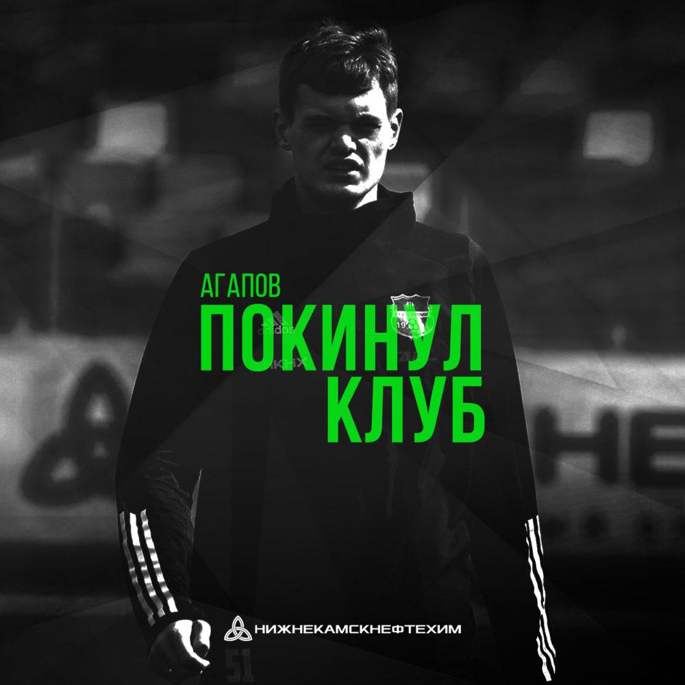 Илья Агапов покидает «Нефтехимик»