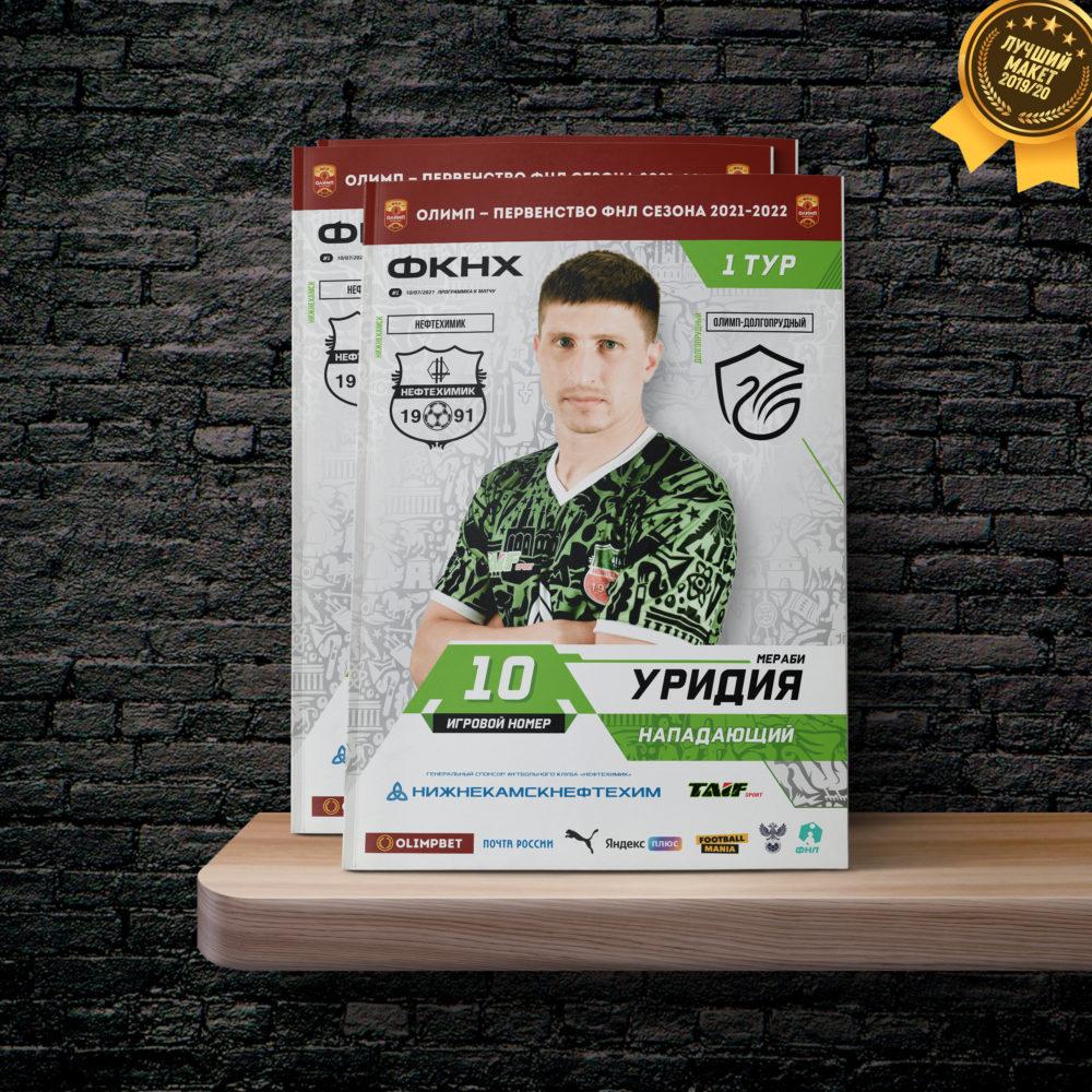Программка к матчу «Нефтехимик» — «Олимп-Долгопрудный»