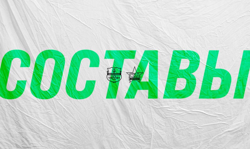 «Нефтехимик» — «СКА-Хабаровск»: стартовые составы команд