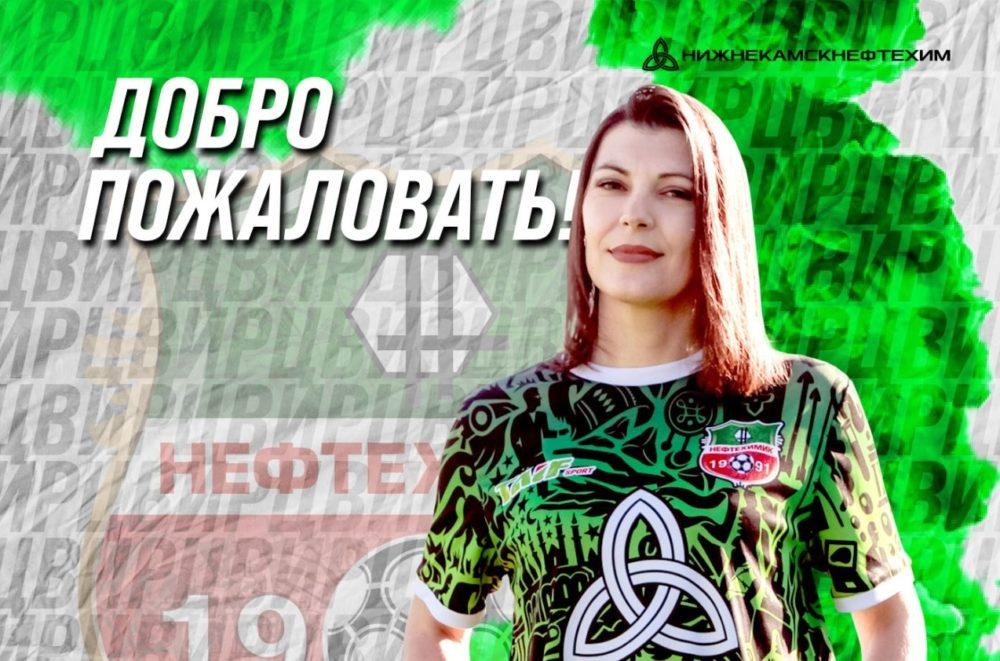 Вера Вирц — новый руководитель пресс-службы «Нефтехимика»