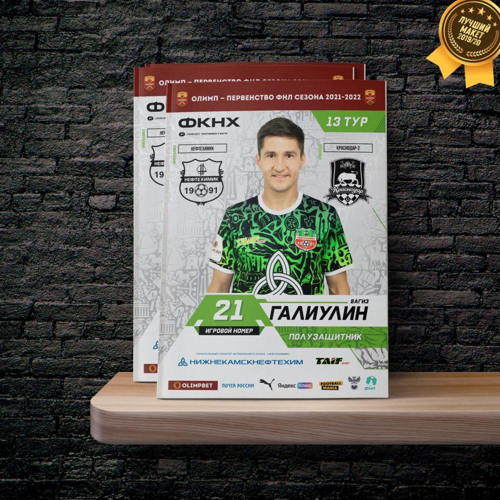 Программка к матчу «Нефтехимик» — «Краснодар-2»