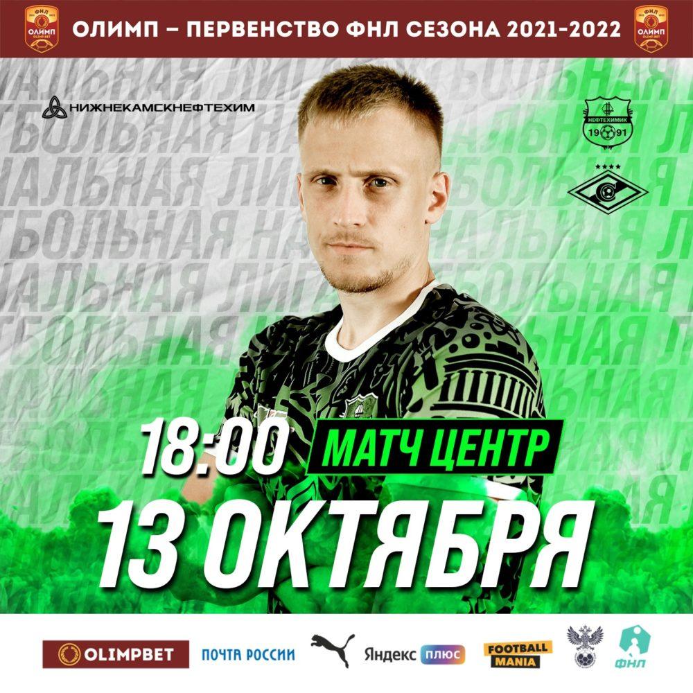 Прямая видеотрансляция матча «Нефтехимик» — «Спартак-2»